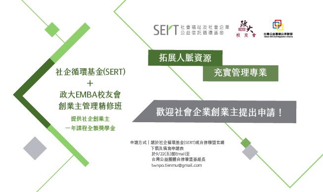 自律聯盟_ SERT_政大EMBA管理精修班宣傳圖-01