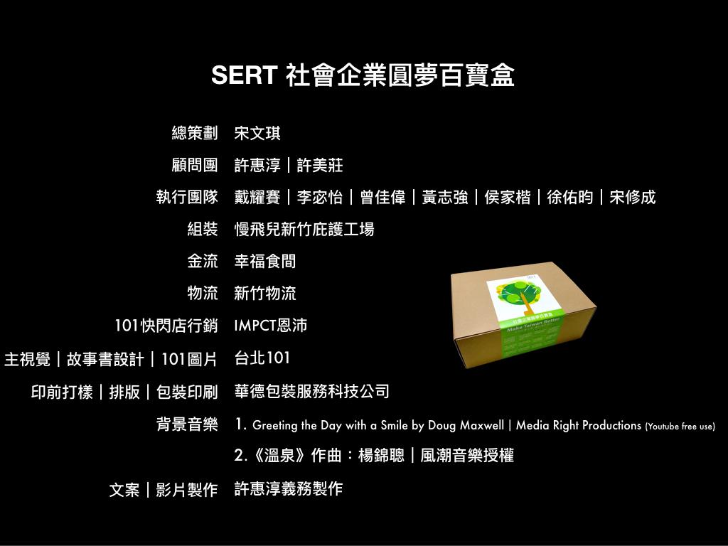 社企百寶盒影片檔重製170824.036