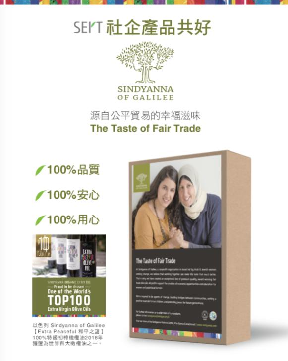 【和平之望﹒融合之美】100%特級初榨橄欖油禮盒